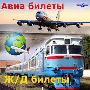 Авиа- и ж/д билеты Захарово