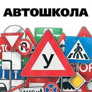 Автошколы Захарово