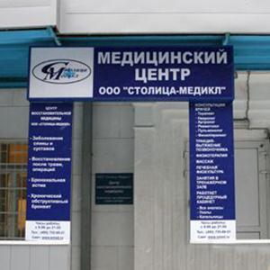 Медицинские центры Захарово