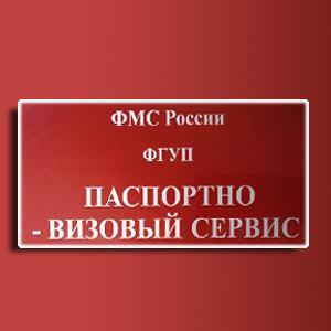 Паспортно-визовые службы Захарово