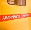 Аварийные службы в Захарово