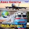 Авиа- и ж/д билеты в Захарово