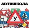 Автошколы в Захарово