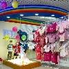Детские магазины в Захарово