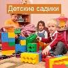 Детские сады в Захарово