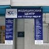 Медицинские центры в Захарово