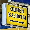 Обмен валют в Захарово