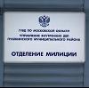Отделения полиции в Захарово