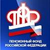 Пенсионные фонды в Захарово