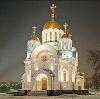 Религиозные учреждения в Захарово