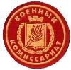 Военкоматы, комиссариаты в Захарово