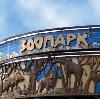 Зоопарки в Захарово