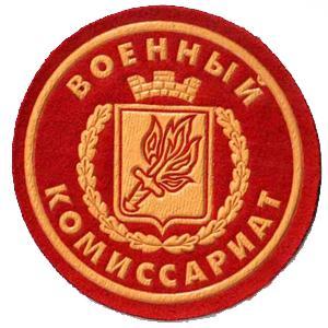 Военкоматы, комиссариаты Захарово