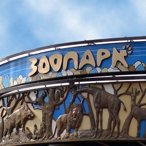 Зоопарки Захарово
